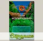 Салат Изумрудный, 30 гелевых драже Грядка лентяя