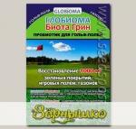 ГЛОБИОМА Биота Грин (пробиотик для гольф-полей, игровых площадок, газонов), 1 таб.