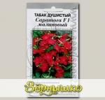 Табак душистый Саратога Малиновый F1, 15 шт. Профессиональные семена