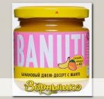 Джем банановый с Манго, 200 г