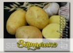 Севок картофеля Реванш, 500 г
