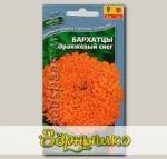 Бархатцы Оранжевый снег, 0,1 г Новые шедевры мировой селекции