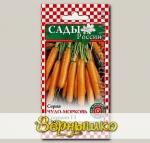 Морковь Сопрано F1, 0,5 г