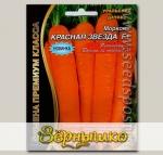 Морковь Красная Звезда F1, 1 г Семена премиум класса