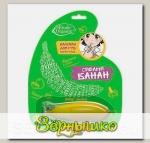 Бальзам для губ Увлажнение и Блеск Спелый банан Etude Organix, 10 мл