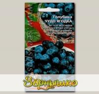 Голубика Чудо Ягодка, 0,05 г