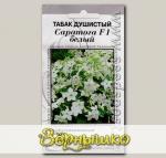 Табак душистый Саратога Белый F1, 15 шт. Профессиональные семена