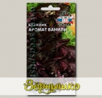 Базилик Аромат Ванили, 0,1 г