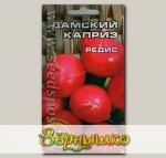Редис Дамский каприз, 4 г