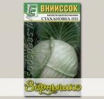 Капуста белокочанная Стахановка 1513, 0,5 г