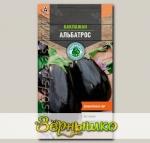 Баклажан Альбатрос, 0,3 г (ТП)