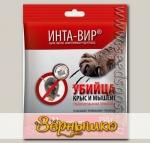 Инта-Вир ® Гранулированная приманка для уничтожения крыс, мышей и водяных крыс (родентицид), 150 г