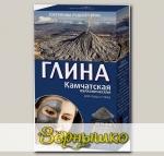Глина Черная Камчатская вулканическая, 100 г