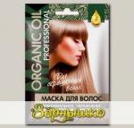 Маска для волос ORGANIC OIL Professional Максимальное увлажнение, 30 мл