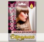 Маска для волос ORGANIC OIL Professional Тотальное восстановление, 30 мл