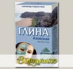 Глина Голубая Азовская, 100 г