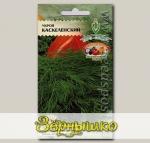 Укроп Каскеленский, 1 г Эксклюзивные сорта