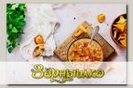 Суп Французский с лисичками и прованскими травами Супы мира, 210 г