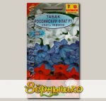 Табак душистый Российский флаг, Смесь, 10 шт.