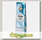 Соль персидская голубая (Соленая коллекция), 40 г