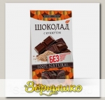 Шоколад с Кунжутом, 100 г