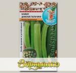 Бамия Дамские пальчики, 10 шт. Северные овощи