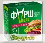 Фарш Свекольный VEGAN (злаково-овощная смесь), 100 г