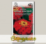 Цинния карликовая Кураж Красный, 0,2 г