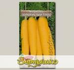 Морковь Золотистый плов, 0,1 г