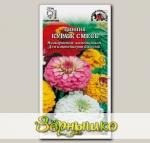 Цинния карликовая Кураж, Смесь, 0,2 г