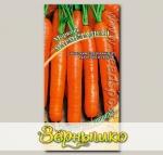 Морковь Мармеладная, 2 г Семена от автора