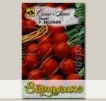 Редис Молния F1, 1 г