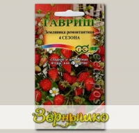 Земляника ремонтантная 4 сезона, 0,03 г