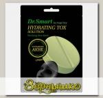 Маска для лица тканевая Для проблемной кожи с Маслом чайного дерева Hydrating Tox