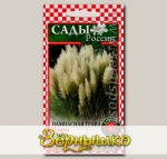 Пампасная трава Плюм Белая, 0,1 г