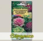 Капуста декоративная Кружевная мозаика, Смесь, 0,1 г