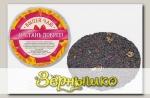 Чай черный с ананасом, брусникой, красной смородиной Стань добрее (плитка), 50 г