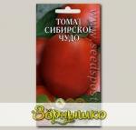 Томат Сибирское чудо, 0,05 г