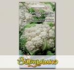 Капуста цветная Коза - Егоза, 0,3 г