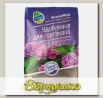Комплексное органическое удобрение Для гортензий, 200 г