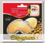 Маска для кожи вокруг глаз Коллагеновая с биозолотом Секреты Лан (золотая), 8 г
