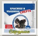 Избавитель Крысиная и мышиная смерть, 100 г