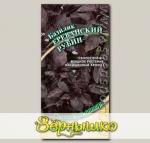 Базилик Ереванский Рубин, 0,3 г Семена от автора