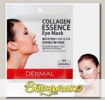 Патчи для кожи вокруг глаз тканевые с коллагеном и арбутином, 15 пар