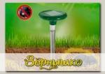 Отпугиватель кротов, змей и насекомых с солнечной батареей SITITEK Гром-Профи LED+