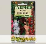 Мальва Гирлянда, Смесь, 0,2 г (Га)