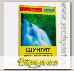 Активатор воды Шунгит (для очистки воды), 150 г