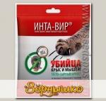 Инта-Вир ® Тесто-сырный брикет для уничтожения крыс и мышей (родентицид), 150 г