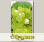 Виноград ЗАГАДКА, 1 шт. NEW