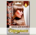 Маска для волос ORGANIC OIL Professional Экстремальный объем, 30 мл